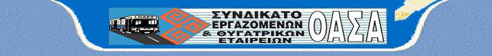 ΣΥΝΔΙΚΑΤΟ ΟΑΣΑ