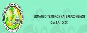 ΣΩΜΑΤΕΙΟ ΤΕΧΝΙΚΩΝ ΛΟΓΟΤΥΠΟ