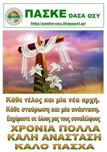 ΠΑΣΚΕ ΧΡΟΝΙΑ ΠΟΛΛΑ ΠΑΣΧΑ 2018