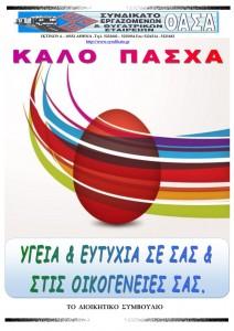 ΣΥΝΔΙΚΑΤΟ ΚΑΛΟ ΠΑΣΧΑ 2