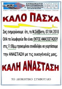 ΣΥΝΔΙΚΑΤΟ ΠΑΣΧΑ ΩΣ ΤΙΣ 11
